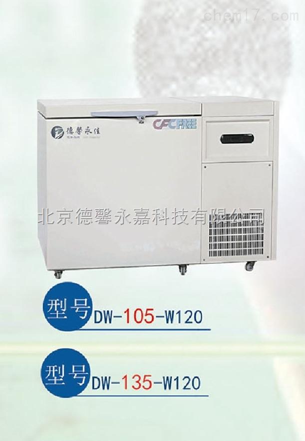 零下135度深低温冷冻冰箱实验冰柜