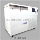 生物实验室专用零下150度深低温冰柜