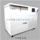 DW-150-W150德馨永佳零下150度150升的深低温保存箱