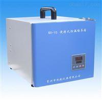 供应凯航BX-10便携式电热恒温培养箱
