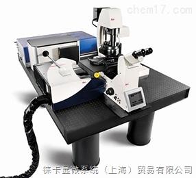 德国徕卡共聚焦显微镜