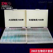 生物切片200片套装 标本切片