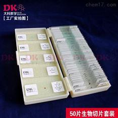 生物切片50片套装 生物教学使用 教学标本