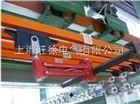 北京HXPnR-H-500/800行车安全滑触线