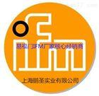 德国IFM易福门中国授权代理商