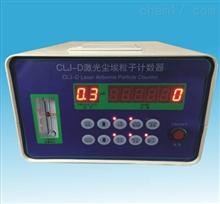 CLJ-D激光塵埃粒子計數器