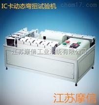 MX(IC)卡片双弯扭转试验机