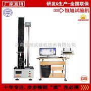 HDW-5微机控制橡胶拉力试验机