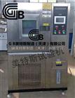 智能氙弧燈老化試驗箱-GB/T16422.1