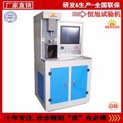 MVF-1A恒旭立式多功能摩擦磨损试验机