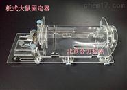 大鼠板式固定器 型号:HL-DBS-200