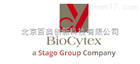 BiocytexBiocytex 全国代理