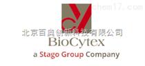 BiocytexBiocytex 代理