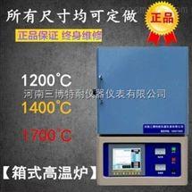 TN-M1200B智能高温箱式炉