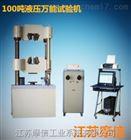 MX(WE)100060电液比例液压万能试验机