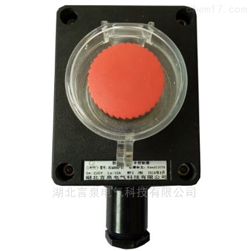 BZA8050-S-A1带保护盖防爆防腐急停按钮盒