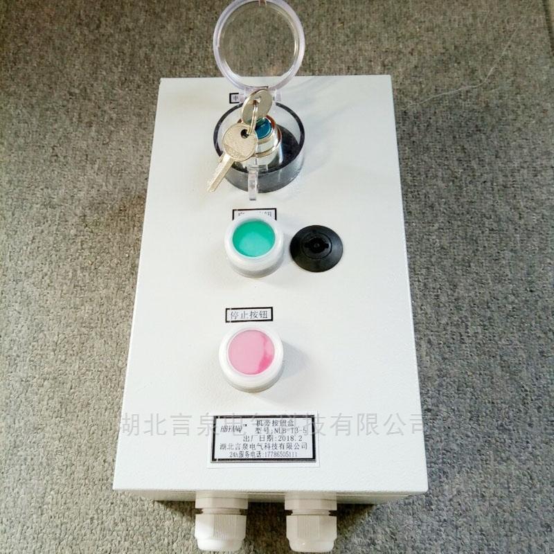 NLB-T2-8户外壁式防水控制箱|带锁按钮盒