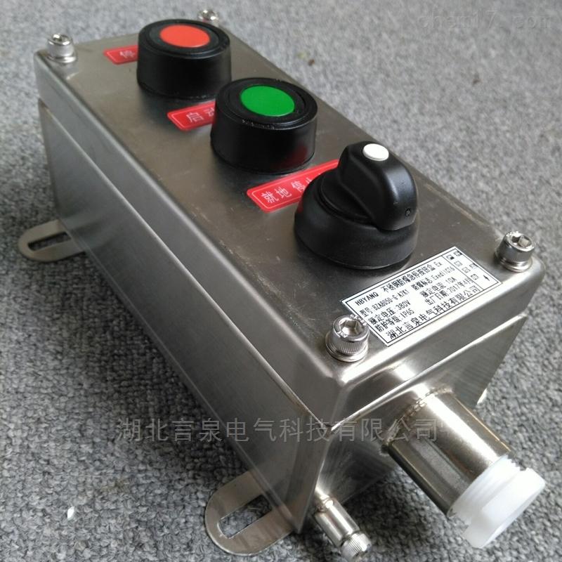 言泉订制304不锈钢防爆按钮盒启停控制器