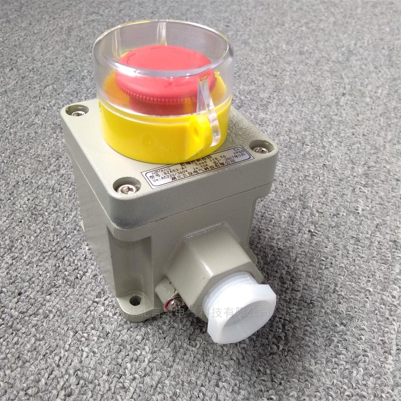 山西BZA53-1带保护罩防爆急停按钮盒