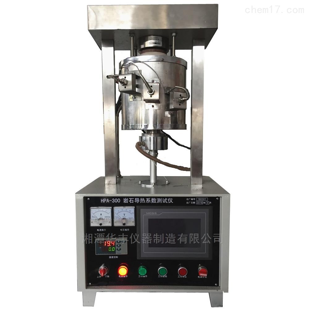 HPA-300岩石导热仪