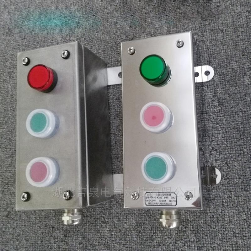 304不锈钢带灯三防启停开关盒FZA-G-A2D1