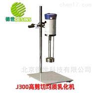J300實驗室乳化機 高剪切均質機