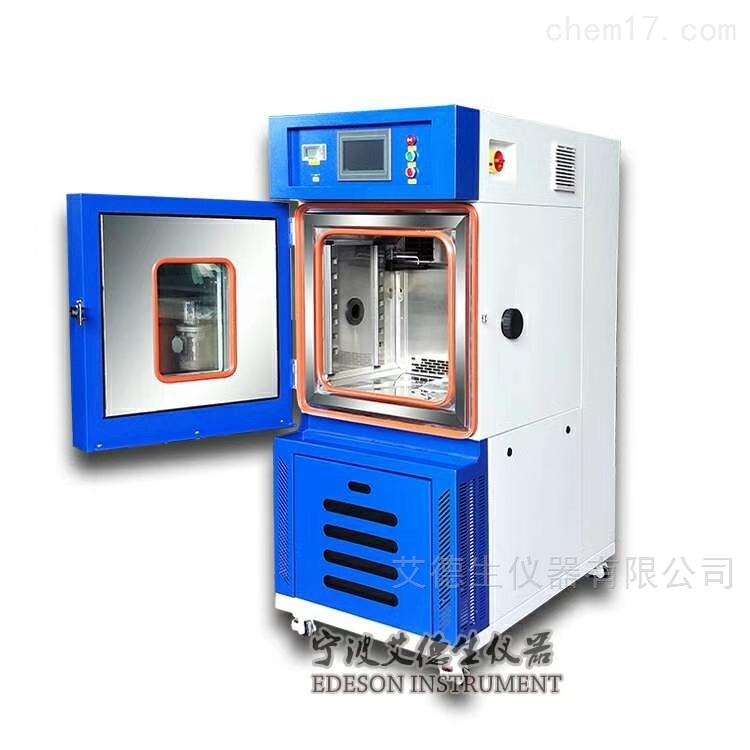 宁波、杭州、温州高低温试验箱