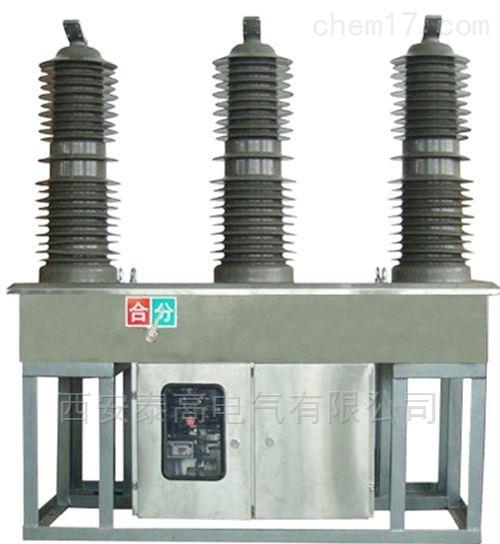 西安35kv高压真空断路器选型