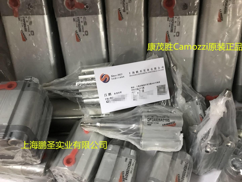 康茂胜CAMOZZI气缸61N2P100A0075订货价格好