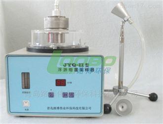 路博YQ-Ⅱ浮游细菌采样器丨微生物采集器厂家