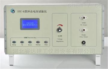 STC-1冲击电压试验仪/电器间隙测试仪