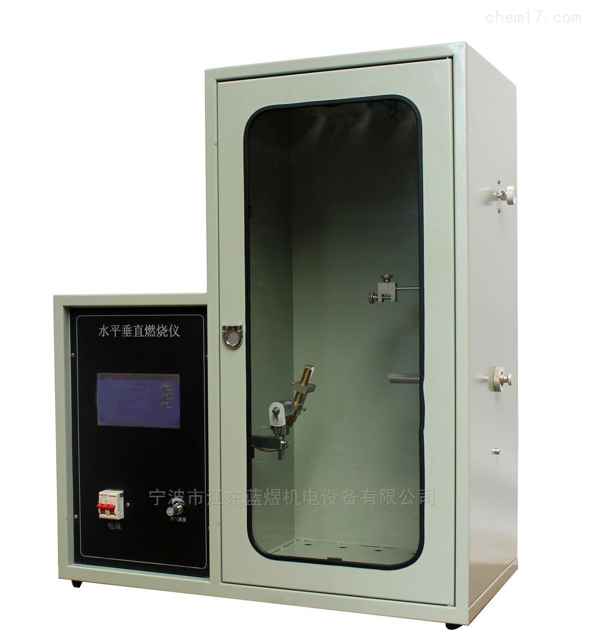 触摸屏控制款型水平垂直燃烧测试仪