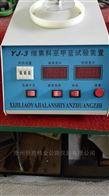 YJ-3供應細集料亞甲藍試驗儀-主要產品