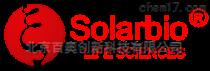 SolarbioSolarbio 代理