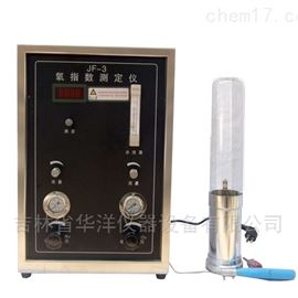 HYZ-3氧指數測定儀
