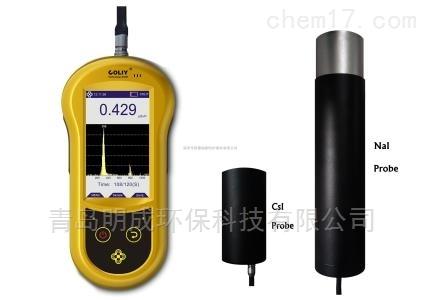 德柯雷RS10型手持式智能γ能谱仪现货