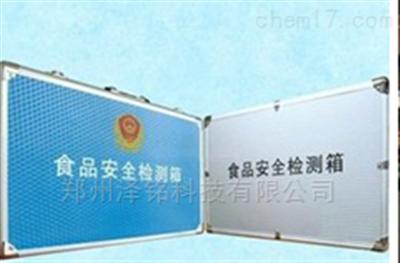 JCX-Ⅰ经济、实用型食品安全检测箱*