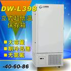 DW-60-50-LA超低温冰箱厂家