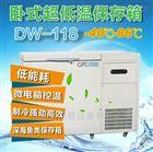 DW-60-50-WA超低温冰箱价格