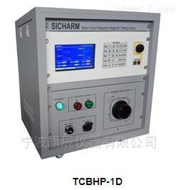 铁芯磁性测试仪TCBHP-1D