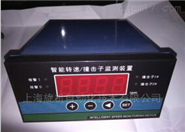 QBG-3C智能转速监测仪
