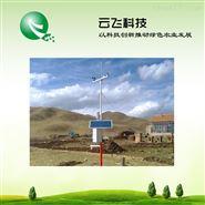 环境自动监测监控系统批发|自动气象站价格|河南云飞科技