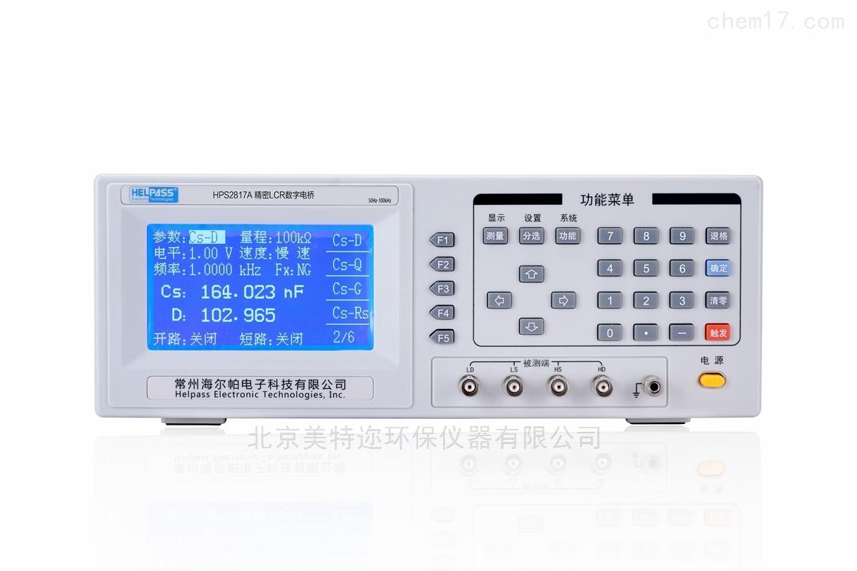 HPS2817A精密LCR数字电桥厂家直销