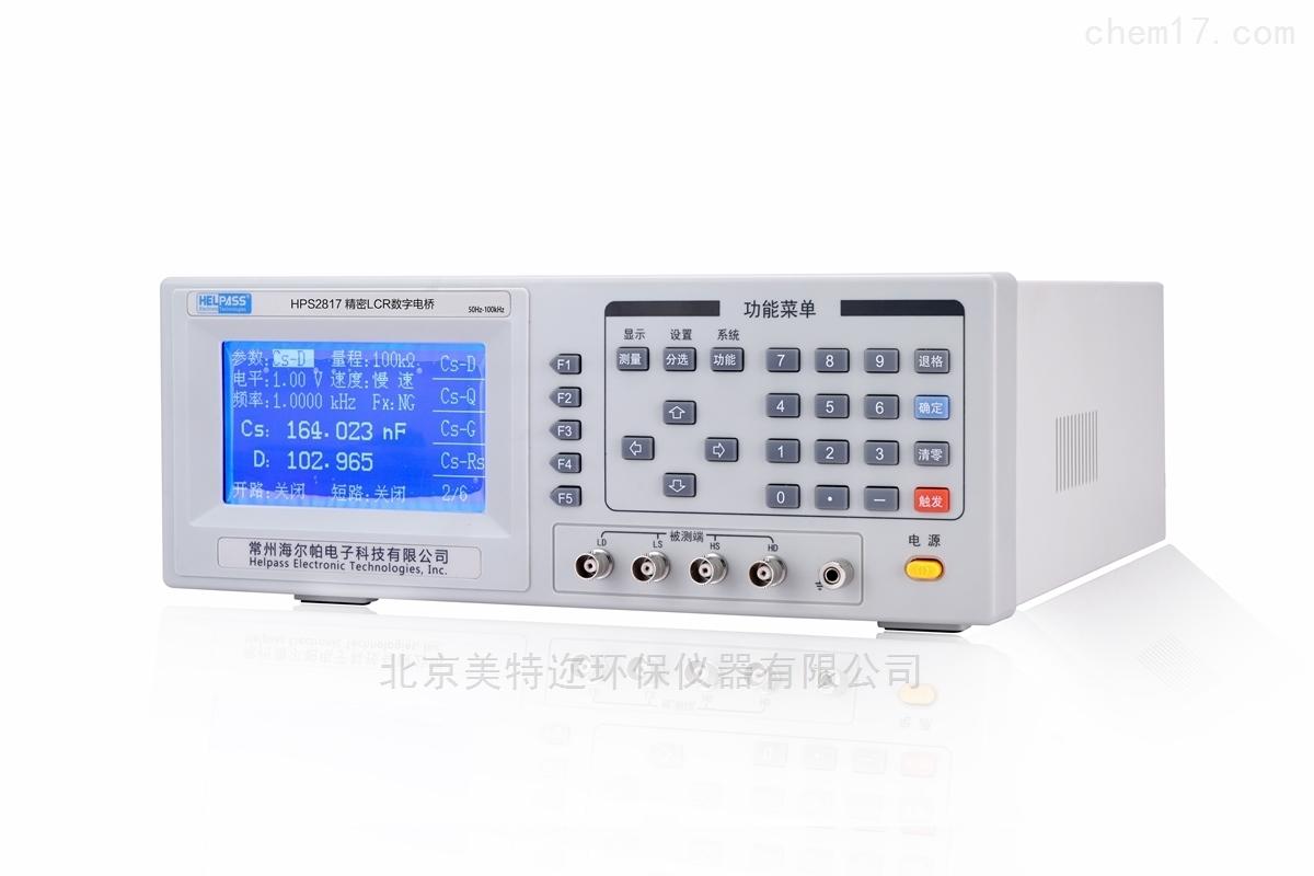HPS2817精密型LCR数字电桥测试仪厂家直销