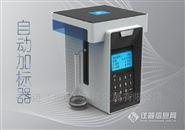 自动加标器JM-JB1010移液器