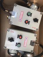 變頻器控制LBZ-A2D2防爆操作柱(機旁使用)