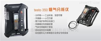 德图testo 350烟气分析仪丨进口烟气检测仪