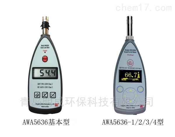 精密爱华AWA5636型声级计