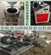 深圳实验室微型挤出机