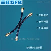 防爆挠性管G3/4 6分防爆软管